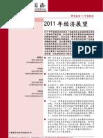 2011年中国经济展望(中银国际)(PDF)