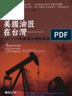 8v16美國油匠在台灣