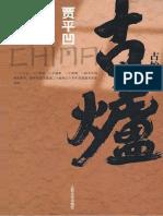 [古炉].(中国)贾平凹.精排版