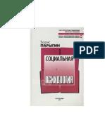 Парыгин Б. Д. - Социальная психология. Проблемы методологии, теории и истории (Новое в гуманитарных науках) - 1999