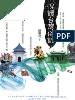 8v17悅讀台灣俗諺