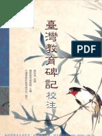 8W17臺灣教育碑記校注
