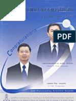 หนังสือรางวัลนักวิทยาศาสตร์ดีเด่นประจำปี 2553