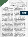 Russian old Bible, Bitie book (Genesis)