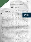 Russian old Bible, Ishod book (Exodus)