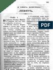 Russian old Bible, Levit book (Leviticus)