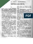 Russian old Bible, Vtorozakonie book (Deuteronomy)