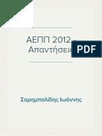 Απαντήσεις ΑΕΠΠ ( Πανελλαδικές 2012 )