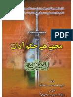 Mujhay Hai Hukme Azan Lilahaillallah Muha