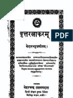 Vritta Ratnakara - Kedara Bhatta - Skt Hindi 1942