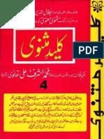 Kaleed e Masnavi-4 by Shaykh Ashraf Ali Thanvi (r.a) - Islamicbookslibrary.wordpress.com