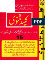Kaleed e Masnavi-15 by Shaykh Ashraf Ali Thanvi (r.a) - Islamicbookslibrary.wordpress.com