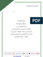 المصحف الشريف برواية خلاد عن حمزه