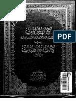 AL Mawaqif Wal Mukhatabah