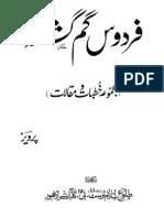 Firdaos e Gumgashta - Urdu - by Ghulam Ahmad Parwez Published by Tolue Islam Trust