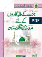 Jannat Ky Talabgaron Ky Lye Madani Guldasta in Urdu
