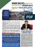 """""""ქართული ოცნება"""" ივნისი N6"""
