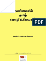 Tamil Language Rights in Sri Lanka - Tamil version