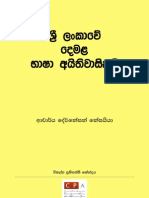 Tamil Language Rights in Sri Lanka - Sinhala version