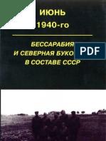 Iunie 1940. Basarabia si Bucovina de Nord in componenta URSS - Июнь 1940-го. Бессарабия и Северная Буковина в составе СССР