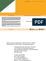 Кодекс Алиментариус_Fats_and_oils_rus