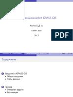 Kolesov_What GRASS GIS can do