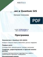Selezneva_Introduction to Quantum GIS