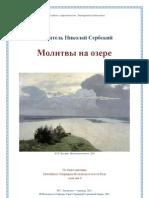 Свт. Николай Сербский. Молитвы на озере
