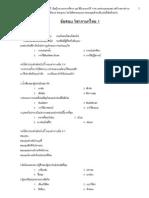 ข้อสอบภาษาไทย 70 ข้อ