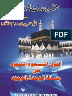 Wahdatul_Wajood
