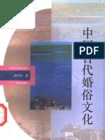 神州文化集成丛书 中国古代婚俗文化
