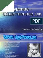 храмцова-дети