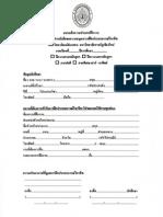 Internship Form160