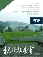 HFLSAA Bi-Monthly Vol.1