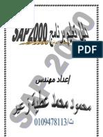 دليل تعليم برنامج ساب 2000 نسخة 7.4