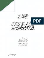 منهج النقد في علوم الحديث-نور الدين عتر