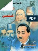 التاريخ السري لجماعة الإخوان المسلمين - على عشماوي