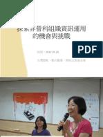 探索非營利組織資訊運用的機會與挑戰