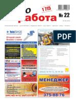 Aviso-rabota (DN) - 22 /056/