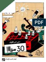 محي الدين اللباد ~ 30 سؤال