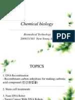 화학생물학 topic - 임영재
