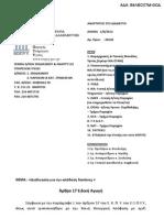 Διαδικασία για την απόδοση δαπάνης-Ειδική Αγωγή 01.06