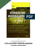 Управление инновациями. Теория и практика_Вертакова Ю.В, Симоненко Е.С_Уч. пос_2008 -432с