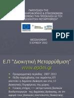20120605_Prosklisi63_Parousiasi_DPE