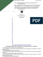 Терминологический словарь по строительству на 12 языках