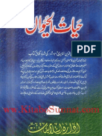 Hayaatu Al Hewaan Urdu 1