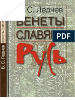 Леднев В.С. - Венеты. Славяне. Русь - 2010