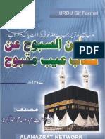 Subhan Al Subooh