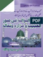 Shifaul-Walih