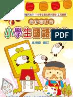 小學生國語辭典--第三版